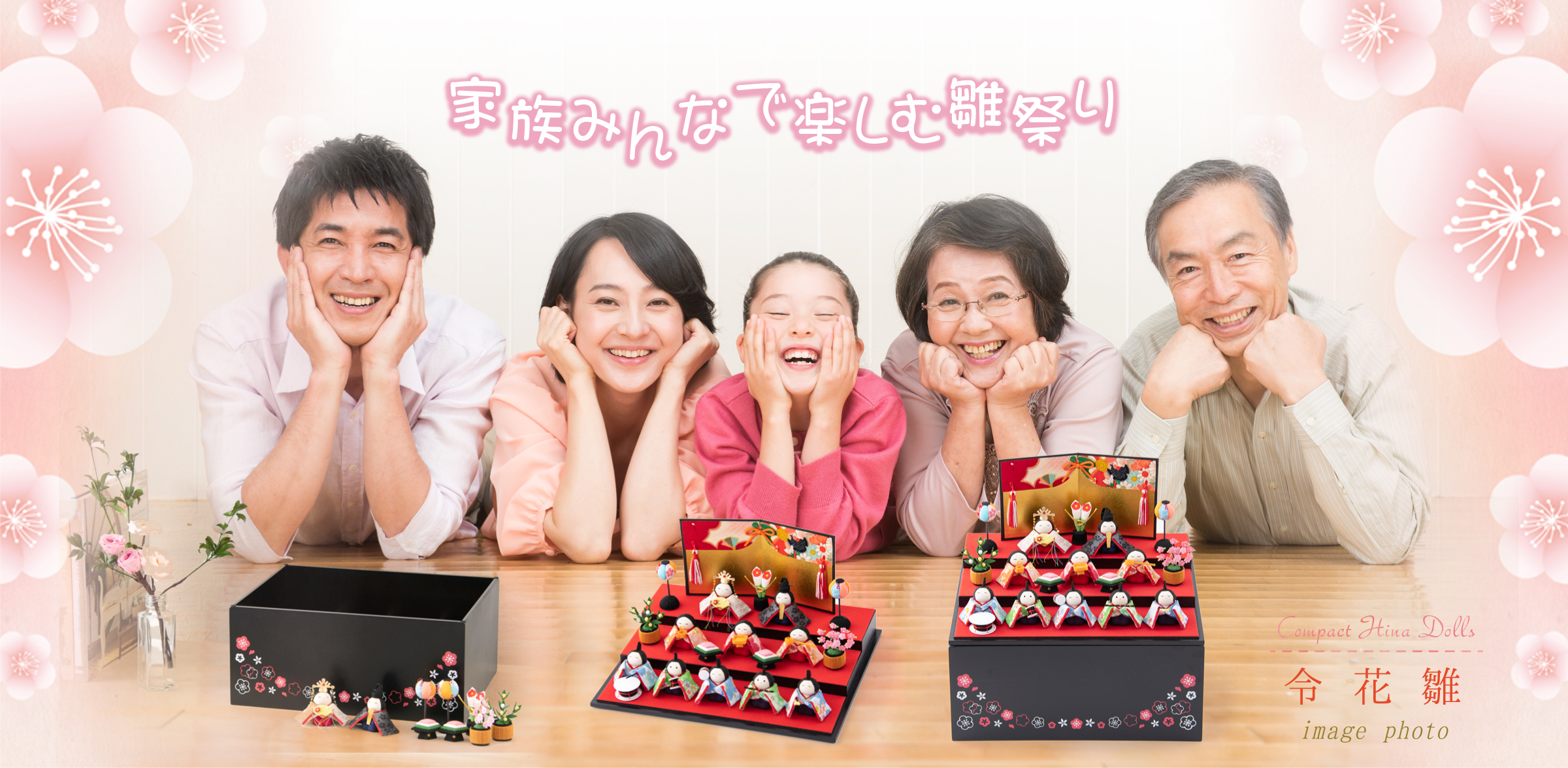 家族でお祝い 初節句 雛人形  リュウコドウ 龍虎堂