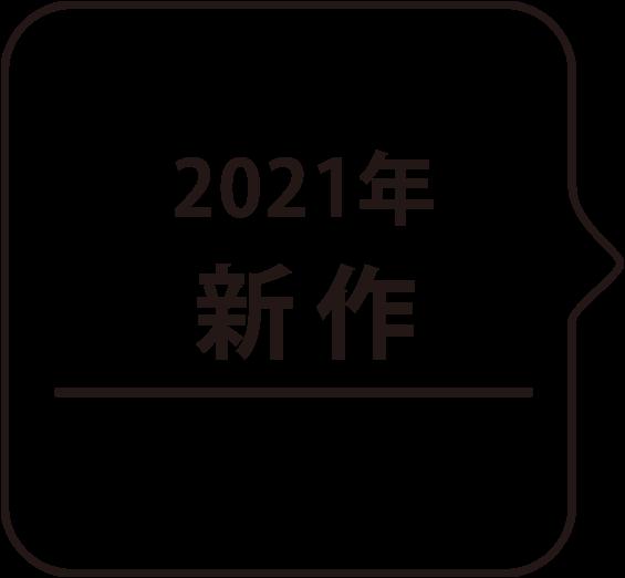 2021年新作ランキング
