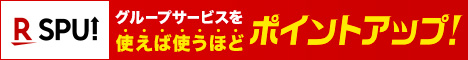 楽天SPU(スーパーポイントアッププログラム)