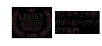 &ROSTY-beautyaward読者編2018年上半期ボディ&ヘアケアギア部門受賞