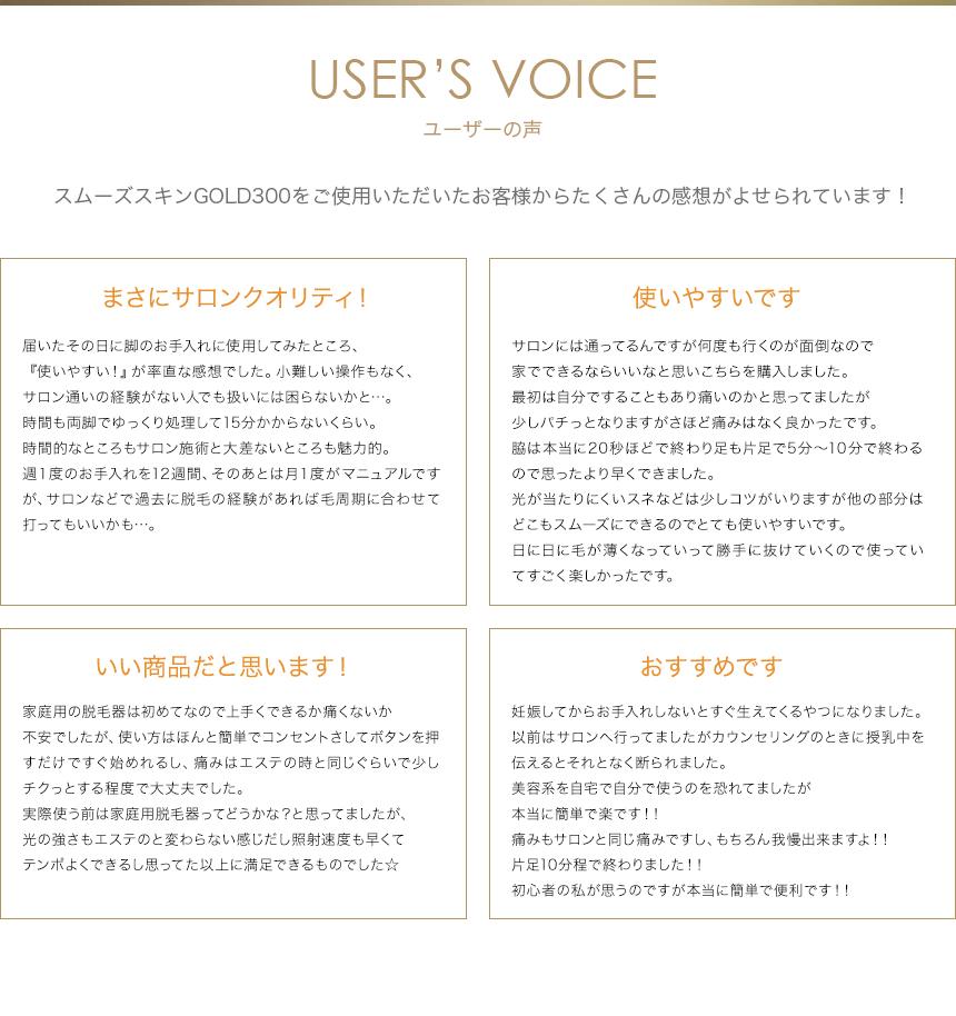 ユーザーの声 スムーズスキンGOLD300をご使用いただいたお客様からたくさんの感想がよせられています!