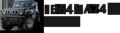 JB64/JB74パーツ