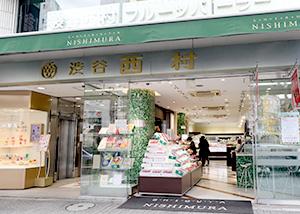 渋谷西村フルーツ 道玄坂本店