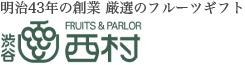 渋谷西村フルーツ