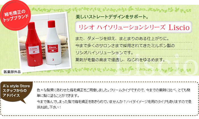 As Style Store Rakuten Global Market Milbon リシオハイ