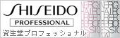 資生堂プロフェッショナル SHISEIDO