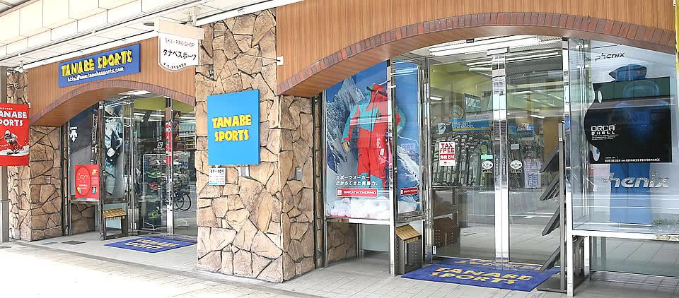 タナベスポーツ実店舗