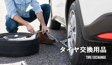 タイヤ交換用品
