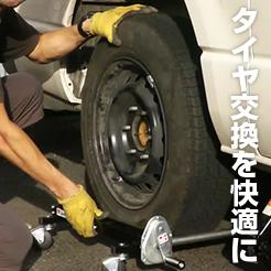 エマーソン タイヤリフター クルピタ丸 EM-239 タイヤリフター『タイヤ交換・ジャッキ』(くるぴたまる)…