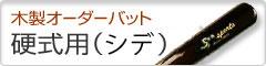 手造りオーダーバット硬式用(シデ)