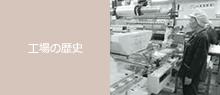 工場の歴史