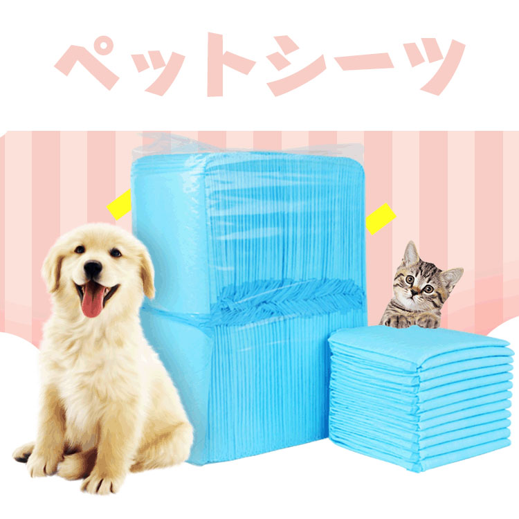 ペットシーツ 薄型 猫 犬 ペットシート トイレシート犬用トイレシート 1回使い捨て小型犬 中型犬 薄型 ペット用品 20枚 40枚 50枚 100枚