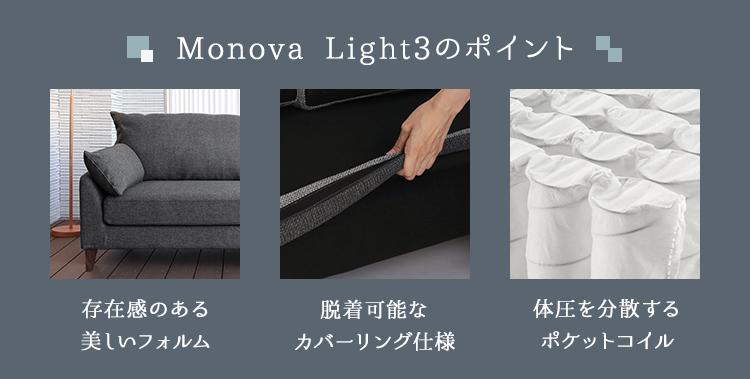 Monova Light2(モノバライト2) 北欧モダン3人掛けソファー