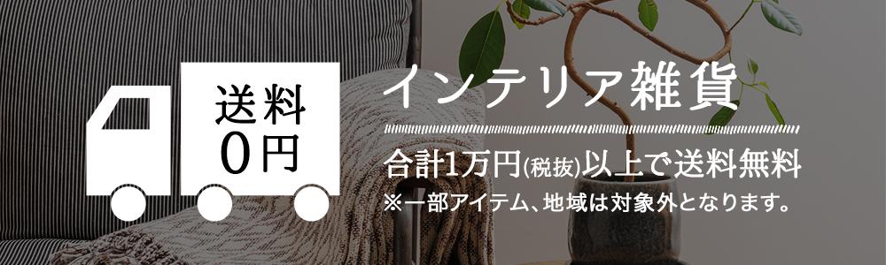 インテリア雑貨購入金額合計1万円以上で送料無料!