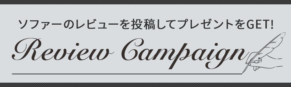 ソファーご購入のお客様限定!レビュー投稿キャンペーン!