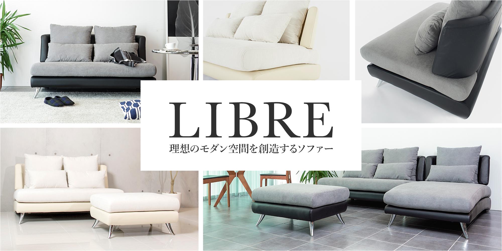 楽天ソファー専門店|ソファーラボ(sofa labo) 公式サイト