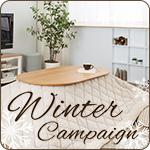 冬キャンペーン