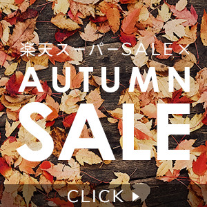 楽天スーパーSALE×AUTUMN SALE