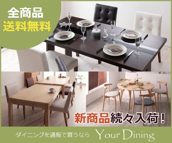 ダイニング家具を通販で買うなら your dining