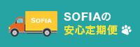 SOFIAの安心定期便