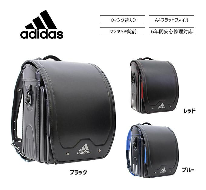adidas ランドセル 2020