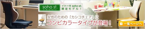 【先着プレゼント付】カシコチェアのイトーキ soho st.限定モデル販売開始!