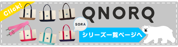 QNORQシリーズ一覧へ