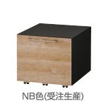 ワゴンNB色(受注生産)