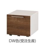 ワゴンDW色(受注生産)
