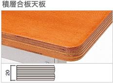 ワークベンチ(作業台)WB型 H740標準作業台/耐荷重300kg仕様 W150×D75 積層合板 特徴