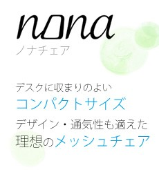 ノナ チェア ハイチェア 肘なし 樹脂脚 抵抗付ウレタン双輪キャスター付 イメージ