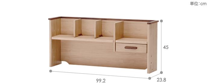 コファーノ 上棚 (幅100cm用)CN-S10 サイズ