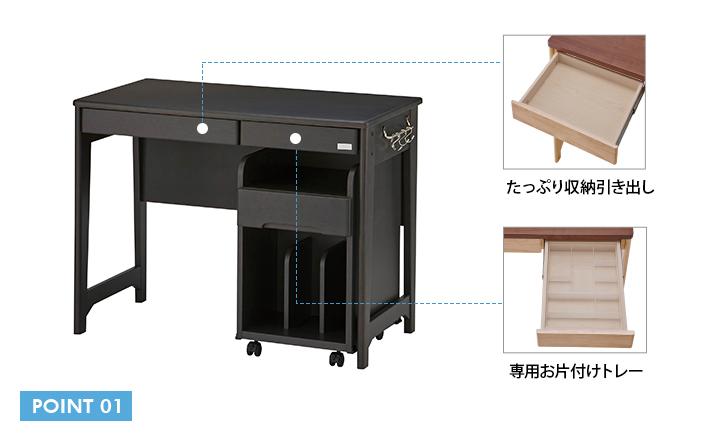 学習机 コンパクトシンプル ラックワゴン付 イトーキ ダークステイン FDC-F97 POINT 01