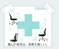 カシコ イメージ