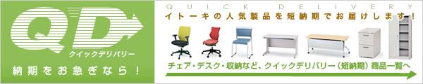 オフィス家具の短納期商品一覧へ