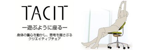タシットチェア/イメージ