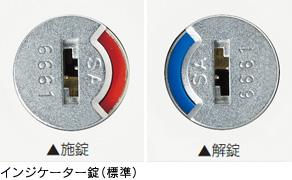 シンラインキャビネットシリーズ 特長4
