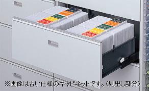 シンラインキャビネットシリーズ 特長5