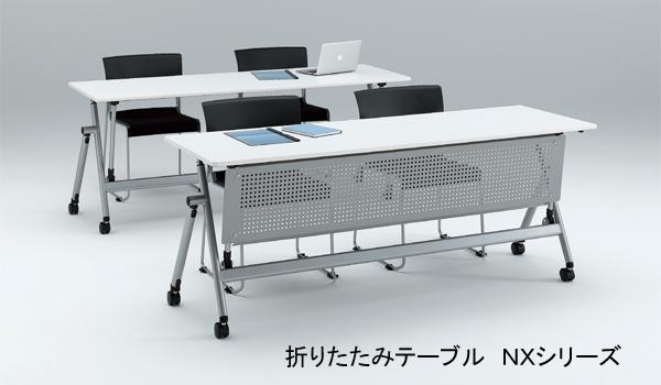 折りたたみテーブル NXシリーズ イメージ