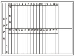 特徴 W1346月行事表