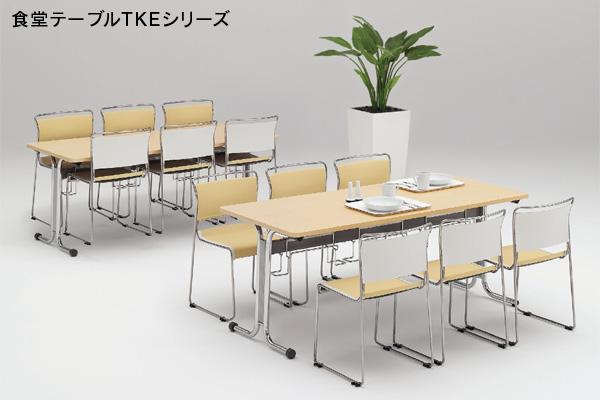 食堂テーブル TKEシリーズ イメージ