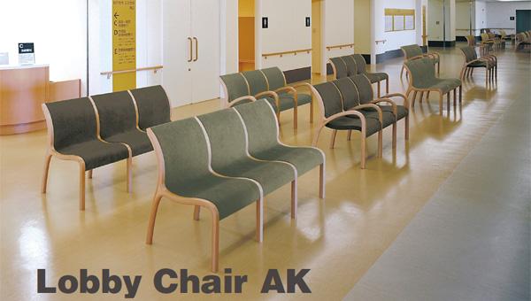 ロビーチェア AK イメージ