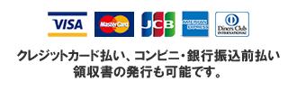 クレジットカード払い、コンビニ・銀行振込前払い 領収書の発行も可能です。