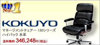 1位 コクヨ マネージメントチェアー 130シリーズ
