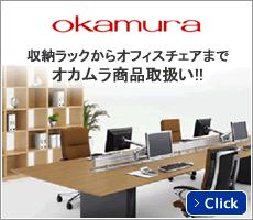 オカムラ オフィスチェアはこちら