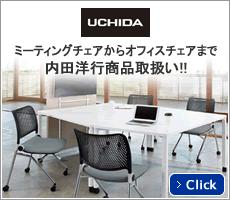 ウチダ オフィスチェアはこちら