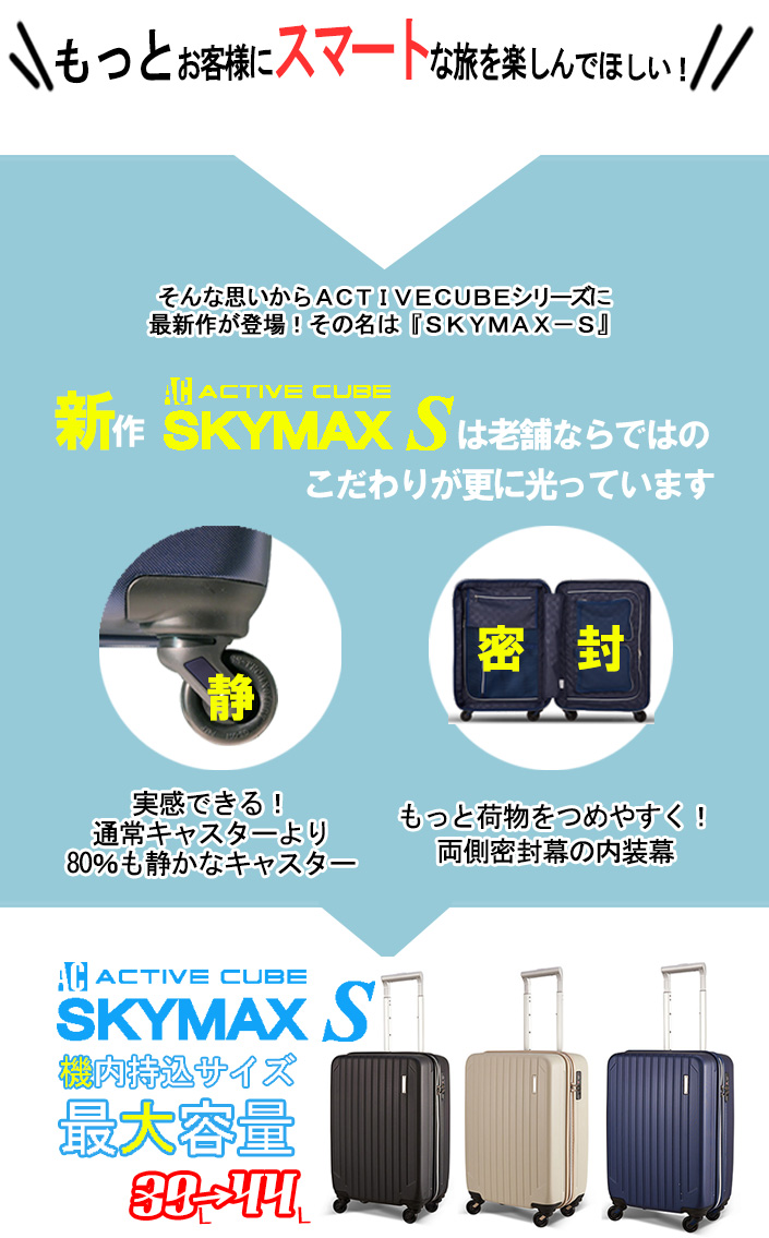ACTIVE CUBE SKYMAX S