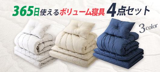 365日使えるボリューム寝具 4点セット