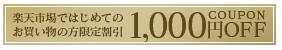 楽天市場でのはじめてのお買い物の方限定割引1,000円オフクーポン