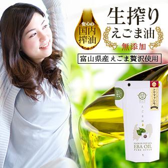 トヤマッシモ 富山県産 えごま油 ( EBAOIL エバオイル ) 生搾り 110g